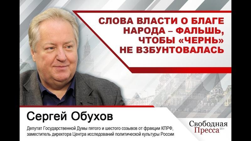 СергейОбухов: «Слова власти о благе народа – фальшь, чтобы «чернь» не взбунтовалась