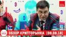 Украина голосует на NEM блокчейн? Спекуляций в биткоине больше наркотиков. Криптобанкомат в Армении