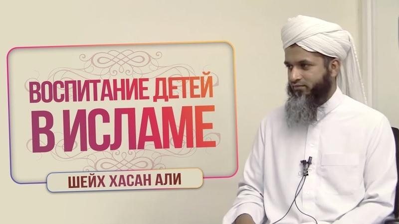Воспитание детей в Исламе - Шейх Хасан Али