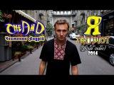 CheAnD - Я патриот Донецк  (official video, 2014) (официальный клип, 2014) (Чехменок Андрей)