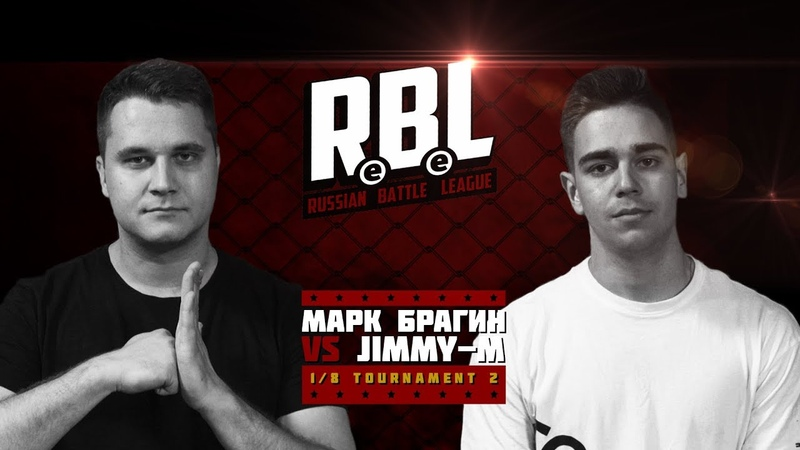 RBL: МАРК БРАГИН VS JIMMY-M (1/8 TOURNAMENT 2, RUSSIAN BATTLE LEAGUE)