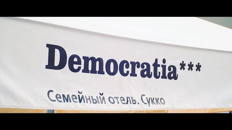 Отель Демократия. Интерьерный рекламный ролик