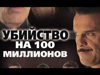 Убийство на 100 миллионов (2013) Смотреть фильм онлайн