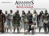 Одиночный Волк и AssassinS CreeD Revelations часть 2 мнеже больно лижать