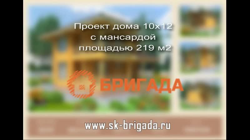 Проект дома 10х12 с мансардой 1 mp4