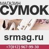 SRmag.ru-Магазин сумок, ремней, платков и одежды