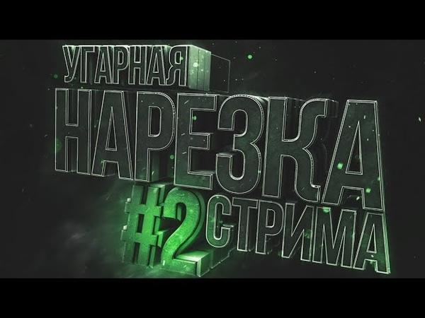 Угарная нарезка со стрима 2 HASKI V KASKE