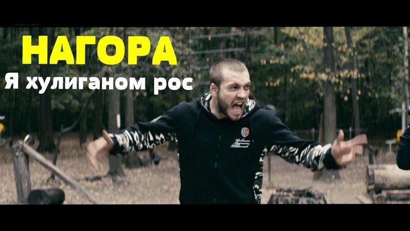 Нагора – Я хулиганом рос (ОколоФутбола)