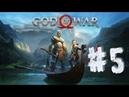 GOD OF WAR на ВЫСОКОЙ СЛОЖНОСТИ! 5 (PS4 Pro)