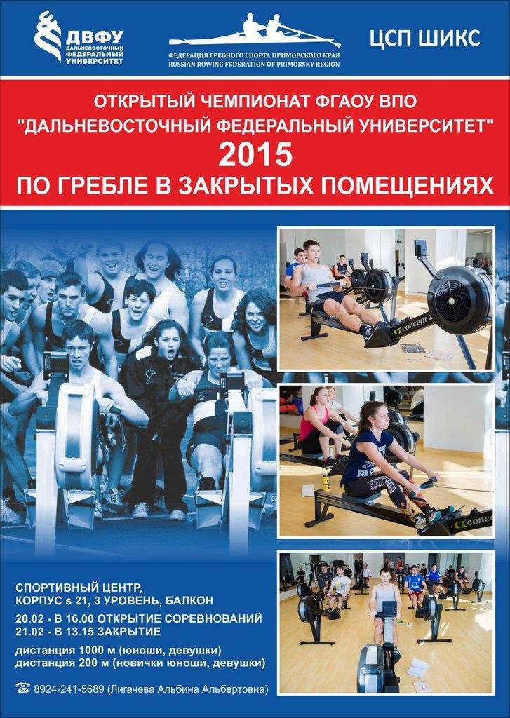 Афиша Владивосток Чемпионаты по гребле / ММА / пауэрлифтингу