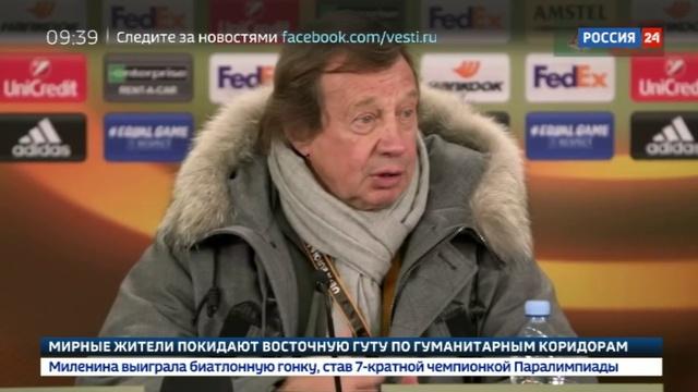 Новости на Россия 24 • Футбольный ЦСКА переупрямил французский Лион в Лиге Европы