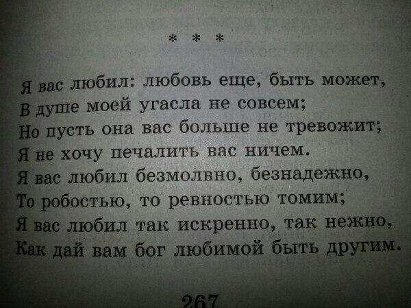 Стих я вас любила любовь еще быть может