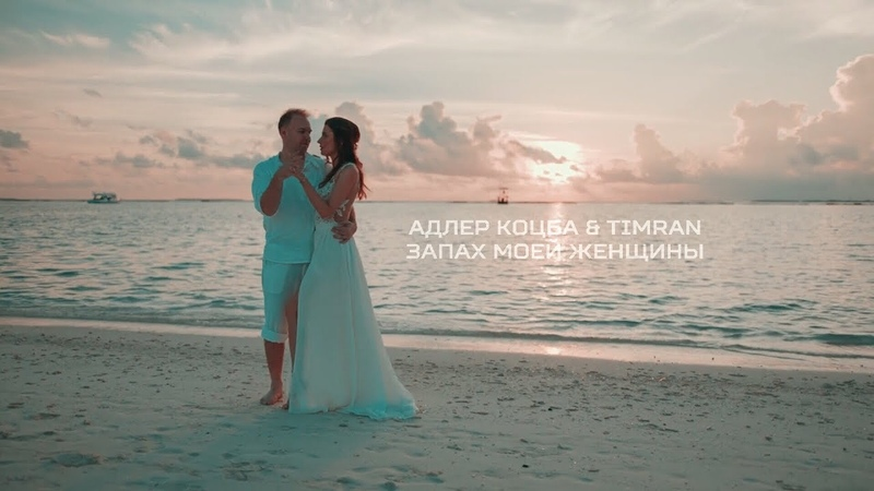 Адлер Коцба Timran - Запах Моей Женщины |2018|