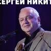 Концерт Сергея Никитина   3 декабря   Казань