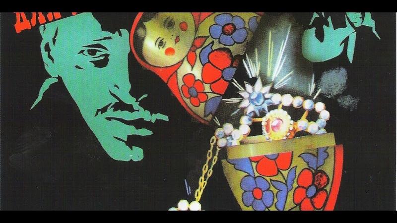 БРИЛЛИАНТЫ ДЛЯ ДИКТАТУРЫ ПРОЛЕТАРИАТА (1975) приключения