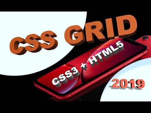 Урок 48   CSS Grid: адаптивная верстка. Руководство   Видео справочник grid css3 html5