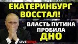 Власть Путина пробила дно. Екатеринбург восстал!