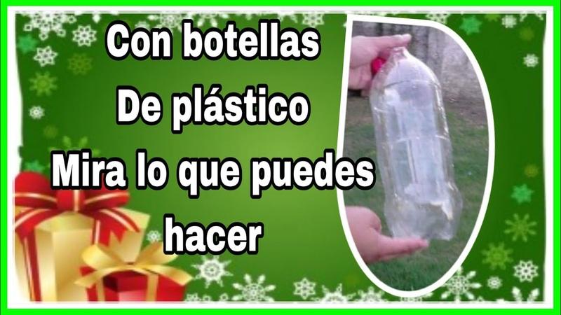 DIY con BOTELLAS DE PLASTICO NO LAS TIRES HAS ADORNOS NAVIDEÑOS