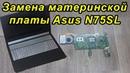 Замена материнской платы ноутбука Asus N75SL