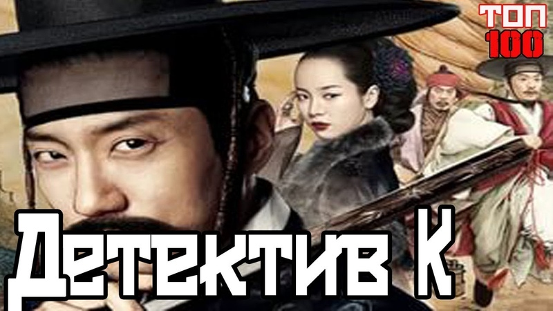 Детектив К /Jo-seon Myeong-tam-jeong /Detective K - Secret of Virtuous Widow(2011).Трейлер