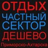Приморско-Ахтарск отдых. Азовское море!