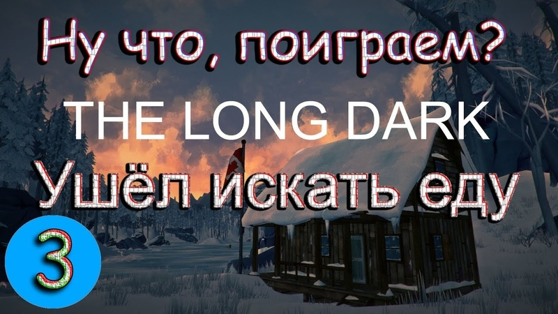 Ну Что Поиграем The Long Dark Ушел искать еду