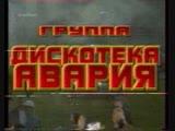 Дискотека Авария.Re.(2001)