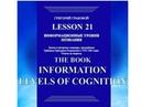 Fragment of the webinar 21 INFORMATION LEVELS OF COGNITION