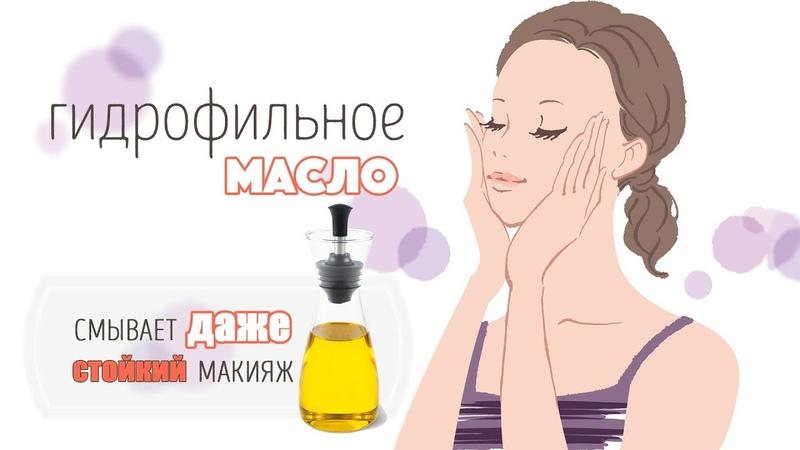 ГИДРОФИЛЬНОЕ МАСЛО легко очищает кожу и УДАЛЯЕТ ДАЖЕ УСТОЙЧИВЫЙ МАКИЯЖ | Делаем своими руками 230