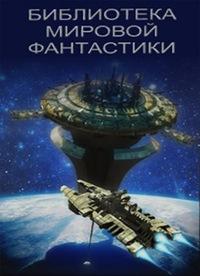 скачать торрент бесплатно книги фантастика - фото 2