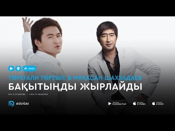 Торегали Тореали Мукасан Шахзадаев - Бакытынды жырлайды (аудио)