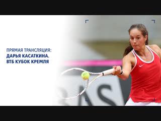 Прямая трансляция: Дарья Касаткина ВТБ Кубок Кремля