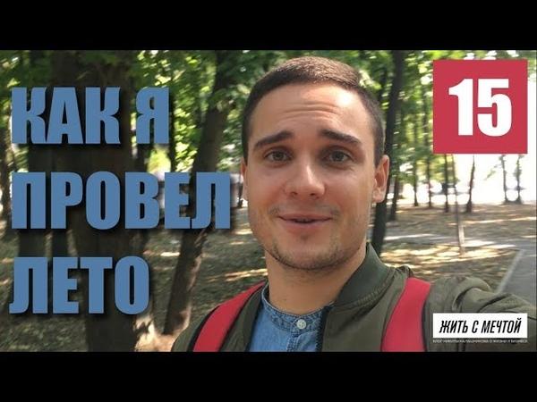 Как я провел лето | Влог Никиты Калашникова