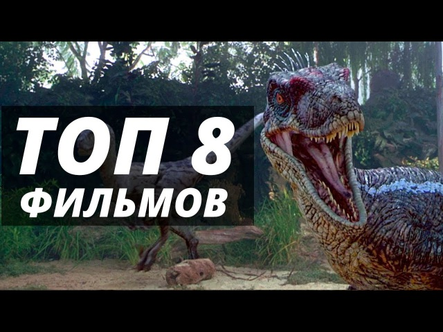 8 Фильмов похожих на Портал юрского периода 2007. Фильмы про динозавров и выжива ...