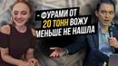 30 МИЛЛИОНОВ заработала хрупкая девушка за 2 месяца Бизнес Молодость