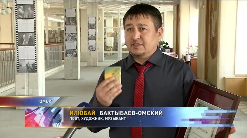 Илюбай Бактыбаев-Омский . НаноКнига попала в книгу рекордов России !