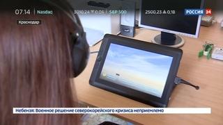 Новости на Россия 24 • Первым делом самолеты: в Краснодарском авиаучилище впервые набирают девушек