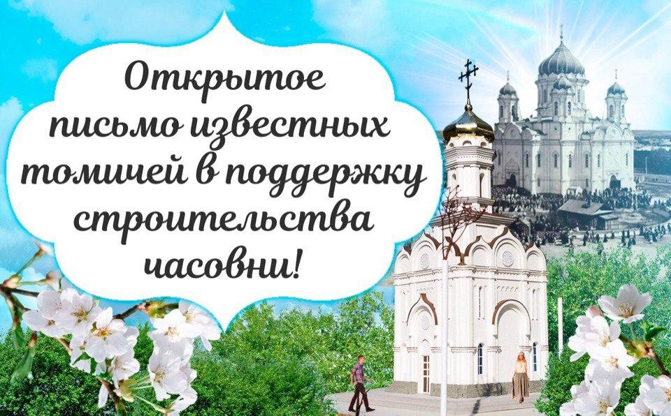 Известные томичи написали открытое письмо в поддержку строительства часовни на Новособорной