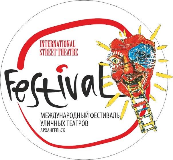 архангельский фестиваль уличных театров