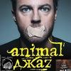 "Концерт группы ""Animal ДжаZ"" город Курган"