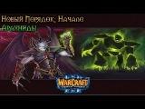 Warcraft 3 Новый порядок. Начало прохождение - Арахниды