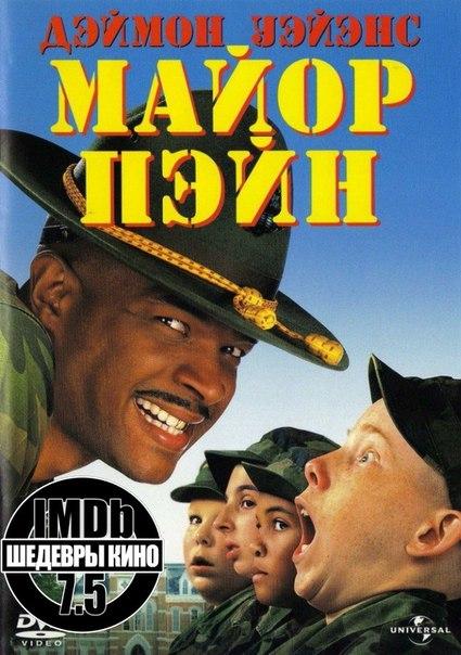 Майор Пэйн(1995)