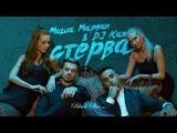 Миша Марвин &amp Dj Kan - Стерва (премьера клипа, 2016)