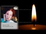 Список и фото погибших в Кемерово. Вечная память. Пусть земля вам будет пухом.