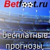 Betfoot.ru - ставки и прогнозы на футбол и NBA