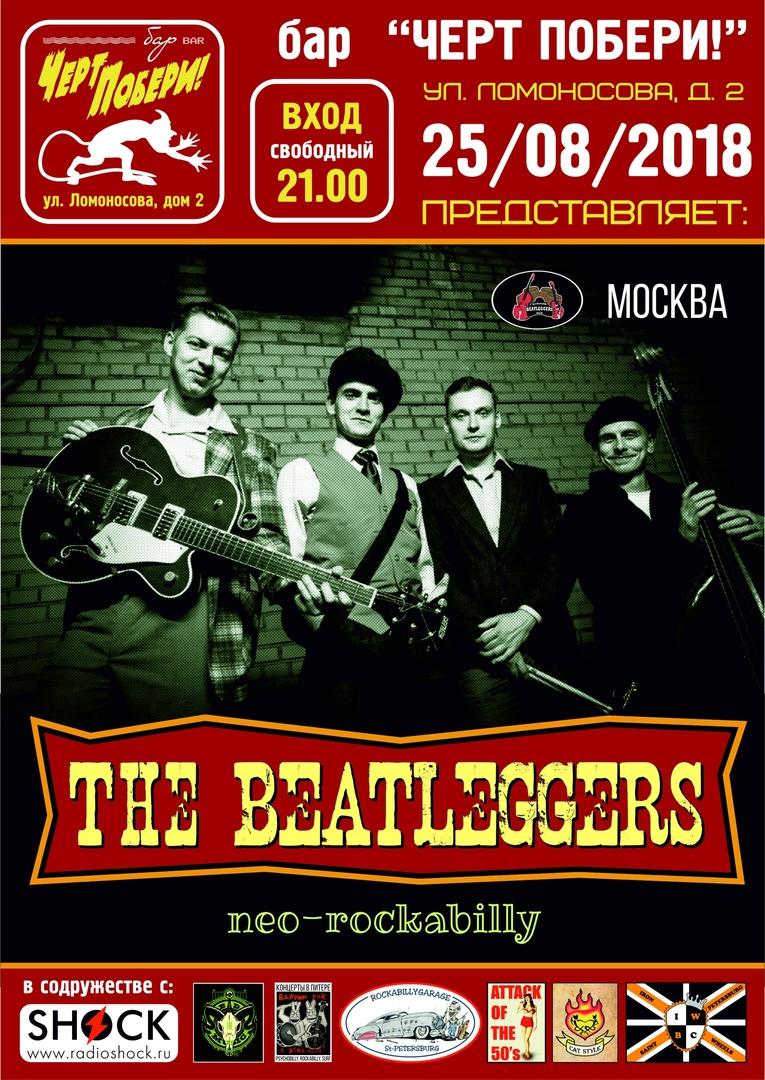 25.08 Beatleggers в ЧП!!! вход свободный