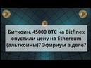 Биткоин 45000 BTC на Bitfinex опустили цену на Ethereum альткоины Эфириум в деле Курс биткоина