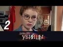 Дневник убийцы. 2 серия (2002) Криминальный детектив @ Русские сериалы