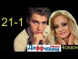 Деффчонки 4 сезон- 21 серия - 1 часть | Российские онлайн сериалы