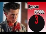 Дурная кровь 3 серия